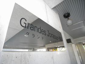 グランドジョラス美園